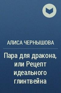 Алиса Чернышова - Пара для дракона, или Рецепт идеального глинтвейна
