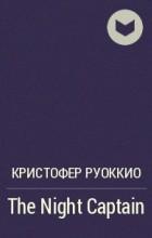 Кристофер Руоккио - The Night Captain