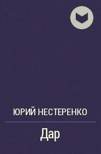 Юрий Нестеренко - Дар