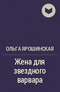 Ольга Ярошинская - Жена для звездного варвара