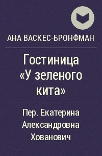 Ана Васкес-Бронфман - Гостиница