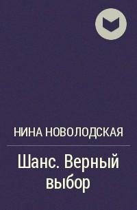 Нина Новолодская - Шанс. Верный выбор