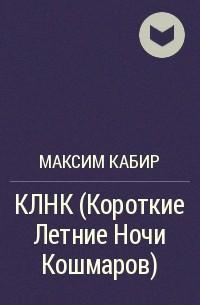 Максим Кабир - КЛНК (Короткие Летние Ночи Кошмаров)