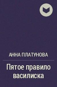 Анна Платунова - Пятое правило василиска
