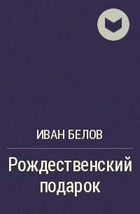 Иван Белов - Рождественский подарок