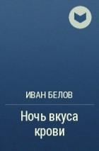 Иван Белов - Ночь вкуса крови