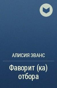 Алисия Эванс - Фаворит(ка) отбора