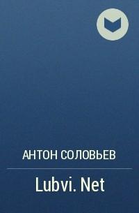 Антон Соловьев - Lubvi.Net