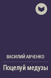 Василий Авченко - Поцелуй медузы