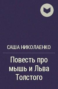 Александра Николаенко - Повесть про мышь и Льва Толстого