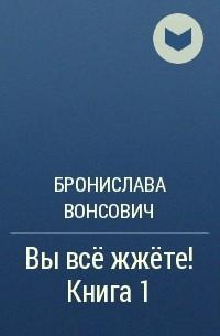 Бронислава Вонсович - Вы всё жжёте!