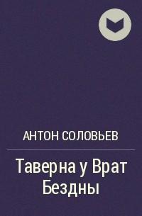 Антон Соловьев - Таверна у Врат Бездны