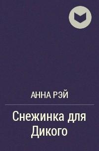 Анна Рэй - Снежинка для Дикого