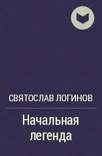 Святослав Логинов - Начальная легенда