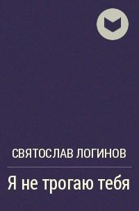 Святослав Логинов - Я не трогаю тебя