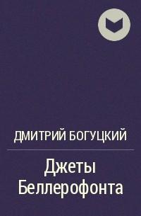 Дмитрий Богуцкий - Джеты Беллерофонта