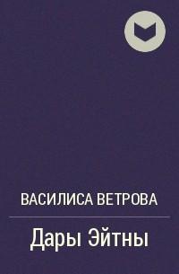 Василиса Ветрова - Дары Эйтны