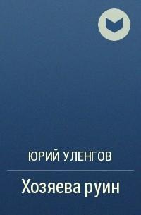 Юрий Уленгов - Хозяева руин