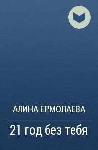 Алина Ермолаева - 21год безтебя