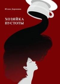 Юлия Доронина - Хозяйка пустоты
