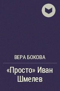 Вера Бокова - «Просто» Иван Шмелев