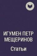 Игумен Петр Мещеринов - Статьи