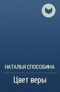 Наталья Способина - Цвет веры
