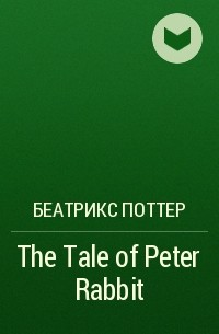 Беатрикс Поттер - The Tale of Peter Rabbit