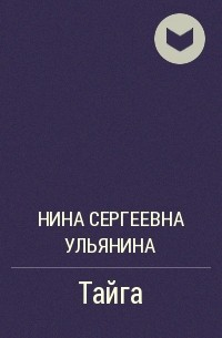 Нина Сергеевна Ульянина - Тайга