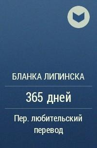 Бланка Липинска - 365 дней