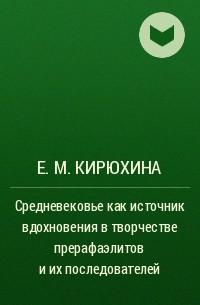 Е. М. Кирюхина - Средневековье как источник вдохновения в творчестве прерафаэлитов и их последователей