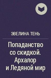Эвелина Тень - Попаданство со скидкой — 2