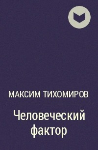 Максим Тихомиров - Человеческий фактор