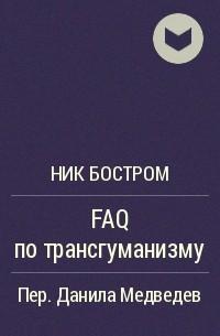 Ник Бостром - FAQ по трансгуманизму