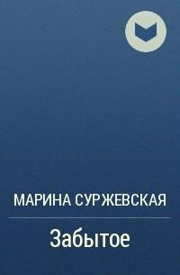 Марина Суржевская - Двериндариум. Забытое