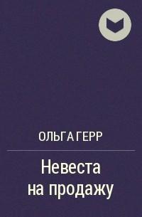 Ольга Герр - Невеста на продажу