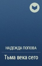 Надежда Попова - Тьма века сего