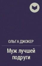 Ольга Джокер - Муж лучшей подруги