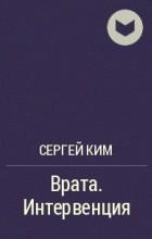 Сергей Ким - Врата. Интервенция