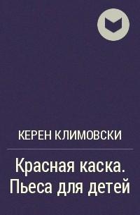 Керен Климовски - Красная каска. Пьеса для детей