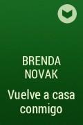 Бренда Новак - Vuelve a casa conmigo