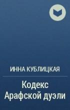 Денис Миллер - Кодекс Арафской дуэли