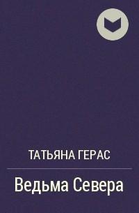 Татьяна Герас - Ведьма Севера