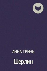 Анна Гринь - Шерлин