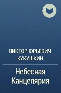 Виктор Кукушкин - Небесная Канцелярия