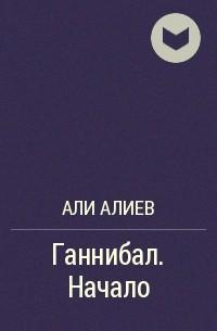 Али Алиев - Ганнибал. Начало