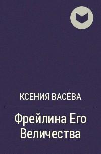 Ксения Васёва - Фрейлина Его Величества