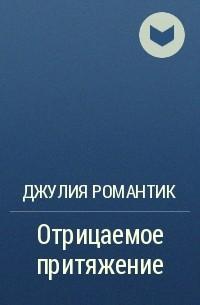 Джулия Романтик - Отрицаемое притяжение