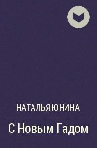 Наталья Юнина - С Новым Гадом