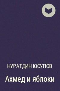 Нуратдин Юсупов - Ахмед и яблоки